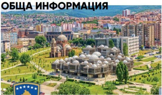 """Bullgaria porosit tifozët:""""Mos u largoni nga qendra e Prishtinës, mund të shkelni në mina"""""""