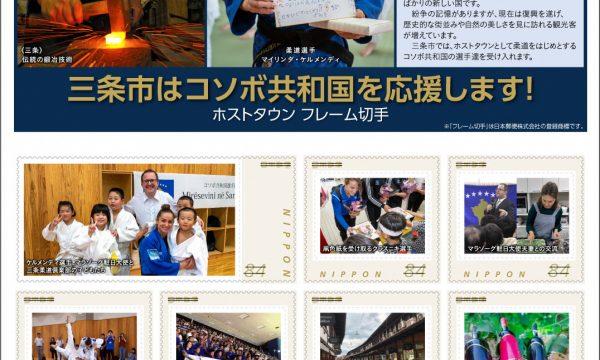 Japonia me pulla postare për xhudistët kosovarë